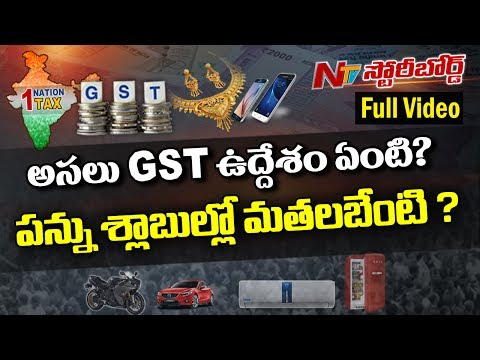 Facts about GST || Impact on Goods and Services || Story Board Full Video || NTV