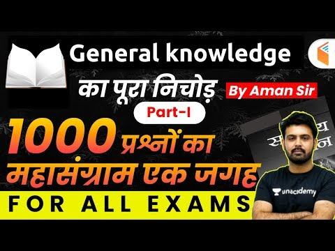 All Competitive Exams | GK by Aman Sir | 1000 Questions of GK (Part-I)