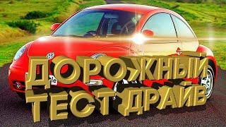 Дорожный тест драйв 2015 Volkswagen Beetle   Test drive 2015 Volkswagen Beetle