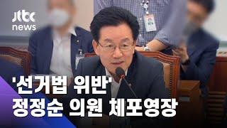 검찰, 정정순 의원 체포영장 청구…선거법 위반 등 혐의 / JTBC 아침&
