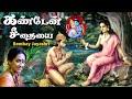 Download Kanden Seethaiyai - Bombay S. Jayashri. MP3 song and Music Video