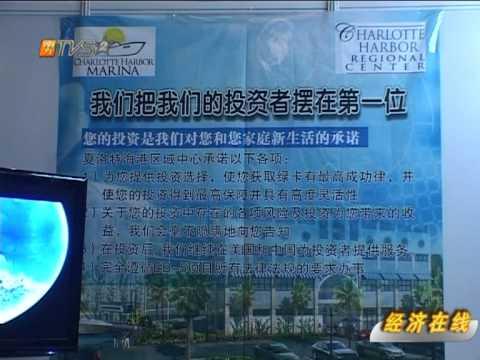 Charlotte Harbor Regional Center Invest in America Guangzhou 2011 TV2 News