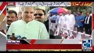 PTI leader Shah Mehmood Qureshi media talk thumbnail