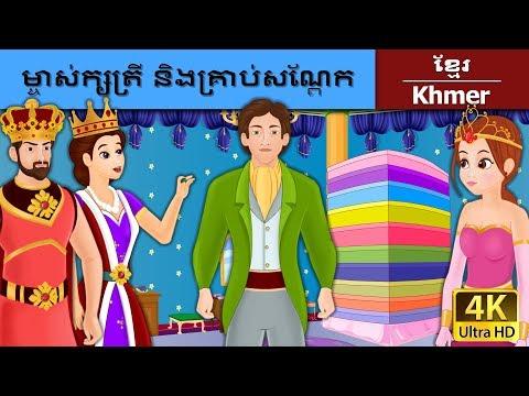 ម្ចាស់ក្សត្រី និងគ្រាប់សណ្ដែក  - រឿងនិទានខ្មែរ - The Princess And The Pea - Khmer Fairy Tales
