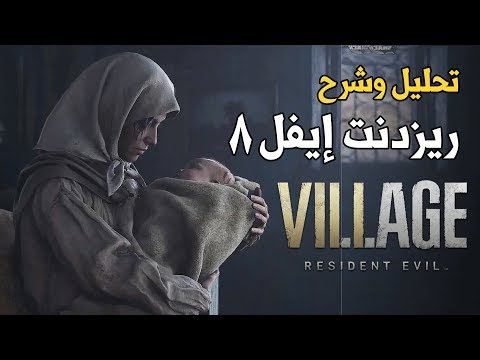 Resident Evil Village 🐺شرح ومعلومات ريزدنت ايفل 8