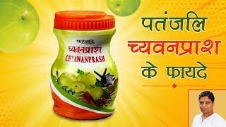 पतंजलि च्यवनप्राश (Patanjali Chyawanprash) के फायदे | Acharya Balkrishna