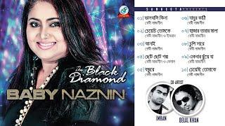 The Black Diamond (দ্যা ব্ল্যাক ডায়মন্ড) | Audio Album | Baby Naznin | Sangeeta