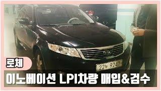 로체 이노베이션 09년 LPI차량 중고차매입 및 검수 …