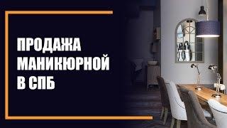 Продажа маникюрной студии в СПб. Обзор интерьера. Профит Бьюти - готовый бизнес