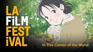 IN THIS CORNER OF THE WORLD Trailer   2017 LA Film Festival   June 14-22