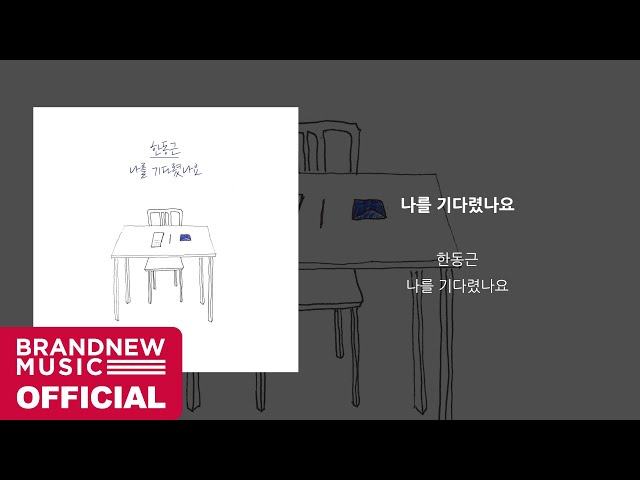 한동근 (Han Dong Geun) '나를 기다렸나요 (I've been waiting for you)' LYRICS VIDEO