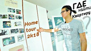 Обзор моей квартиры в Праге | Home tour 2k18 | Step 78