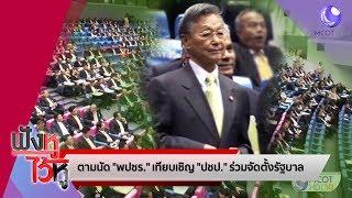 อ.วีระ ชี้พันธมิตรเพื่อไทย แตกแถว 7คนเลือก ปธ.สภาฯ (27พ.ค.62) ฟังหูไว้หู | 9 MCOT HD