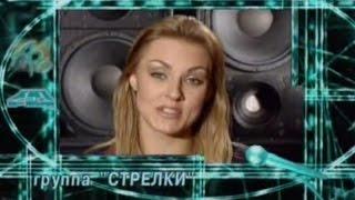 Стрелки - Нет любви (Песня Года 1999 Финал)