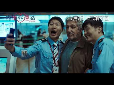 緣來客運站 (#Iamhere)電影預告