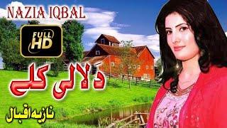Nazia iqbal New HD Album Song - lali Kele
