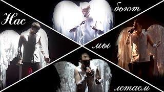 Алла Пугачёва - Нас бьют, мы летаем - вокальный кавер - Гордеев, Хандожко, Шаталов, Мачавариани
