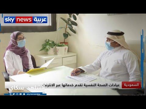 السعودية.. عيادات الصحة النفسية تقدم خدماتها عبر الإنترنت  - نشر قبل 8 ساعة