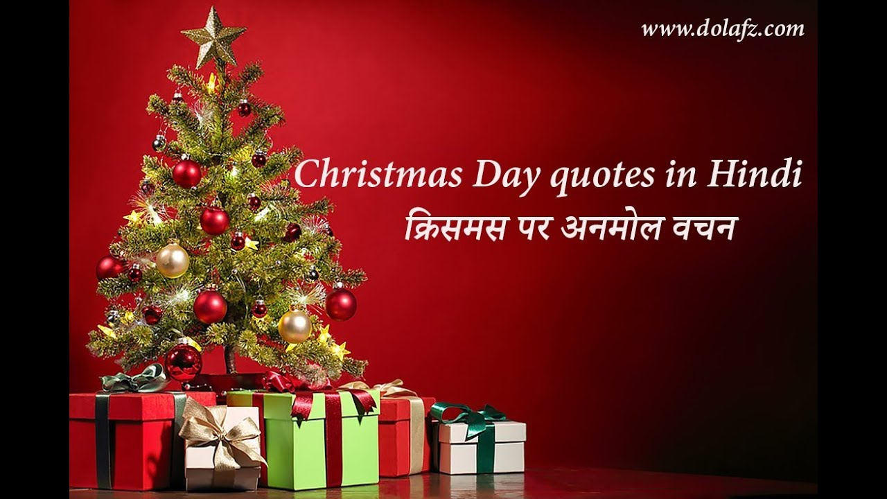 Christmas Day quotes in Hindi ।। क्रिसमस पर अनमोल विचार ।। Christmas Day special 25 December ...