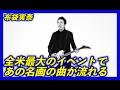 【歓喜】布袋寅泰の曲を1億人が聴いた!スーパーボウルで「キル・ビル」のテーマ曲が流れる