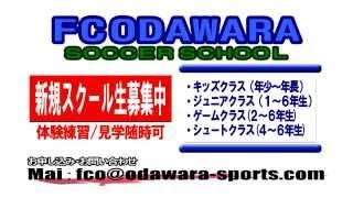 FCODAWARA体験練習会まであと8日