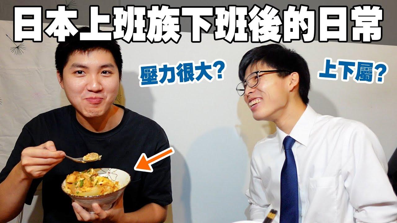 台灣人所不知道日本單身漢下班後的生活!!煮給台灣人試吃日本料理的反應是⋯⁈😱