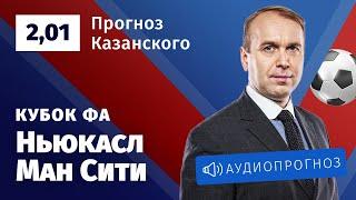 Прогноз и ставка Дениса Казанского: «Ньюкасл» — «Манчестер Сити»
