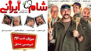 Shame Irani 2 - Season 5 - Part 2   (شام ایرانی 2 - فصل 5 - قسمت 2 (میزبان: امیرحسین صدیق