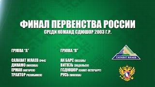 «Русь» – «Динамо»  15:00  19.04.2017