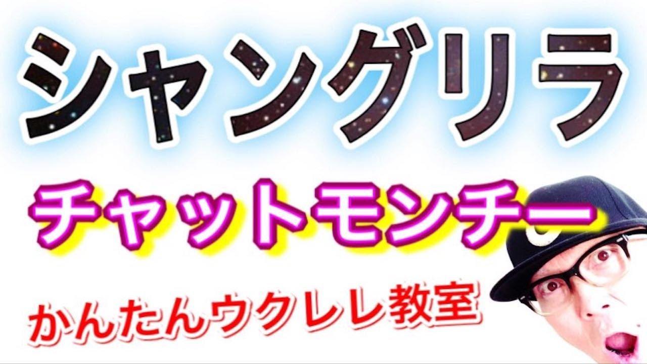 シャングリラ  / チャットモンチー【ウクレレ 超かんたん版 コード&レッスン付】 #GAZZLELE
