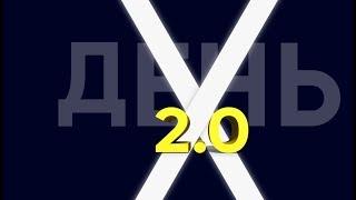 День Х 2.0 Докладна, покрокова інструкція №1 по заробітку в інтернеті Чесний відгук