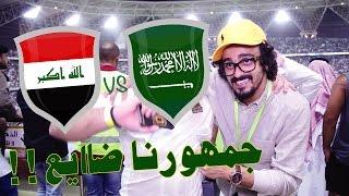 #تيكي_تاكا | السعودية - العراق | جمهورنا ضايع