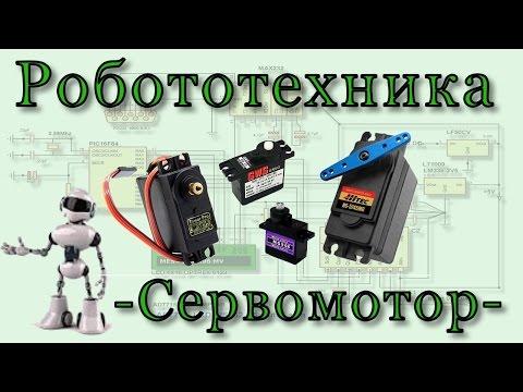Как работает сервомотор