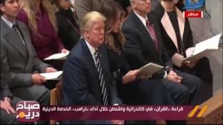 صباح دريم| ترامب يستمع لآيات من القرآن الكريم قبل صلاته بكاتدرائية واشنطن
