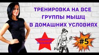 Силовая тренировка на все группы мышц в домашних условиях 5 Фитнес дома с Людмилой Маликовой