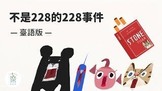 小單元-『不是228的228事件』臺灣吧 -第5.5集 臺語版