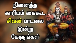 LISTEN THIS SHIVA SONG TO FULFILL YOUR DREAM | Best Shivan Tamil Padalgal | Best Shivan Tamil Songs
