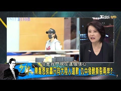 陳喬恩台灣酒駕「只向大陸人道歉」網友怒嗆:跟誰道歉!少康戰情室 20180105