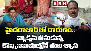 Person Lost Life After Took Covid Vaccine In Meerpet   Hyderabad   ABN Telugu