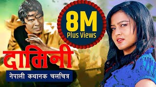 "Nepali Full Movie - ""Damini"" 