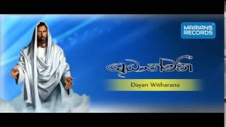 Shudathmeni (Sinhala Hymn) - Dayan Witharana