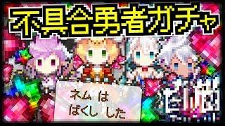 【白猫プロジェクト】不具合勇者ガチャ!【キャラガチャ】