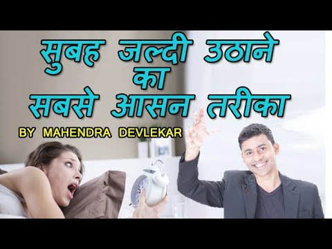 How to Wake up without Alarm Clock on Time using Mental Clock Technique by Mahendra Devlekar
