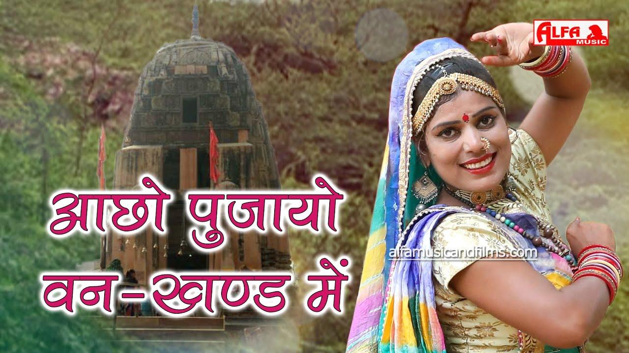 Aacho Pujayo Ban Khand Mein | Shiv bhajan 2020 | Full Audio Song | Alfa Gurjarwati