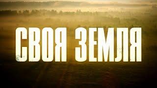 Своя земля. 6 серия   Русский сериал   Драма