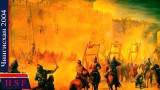 Чингисхан 3 часть | Исторические сериалы о Чингис Хане Великом Хане Монгольской империи