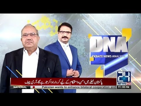 DNA - 4 December 2017 - 24 News HD