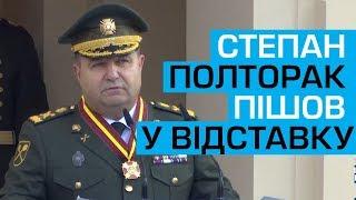 Міністр оборони України Степан Полторак пішов у відставку. Відома нова посада екс-міністра