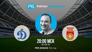 Прогноз и ставка Константина Генича: «Динамо» — «Уфа»