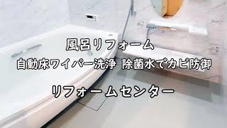 風呂リフォーム 自動床ワイパー洗浄 除菌水でカビ防御 リフォームセンター
